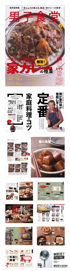 月刊男子食堂 KKベストセラーズ様/AD Beef, Food, Design, Meat, Essen, Meals, Yemek, Eten