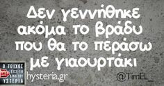 Funny Greek Quotes, Funny Picture Quotes, Funny Images, Funny Photos, Funny Statuses, Funny Drawings, Just Kidding, True Words, Laugh Out Loud