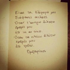 most favorite poem ღ Silly Quotes, Text Quotes, Poetry Quotes, Life Quotes, Saving Quotes, Unique Quotes, Inspirational Quotes, Greek Words, Greek Quotes