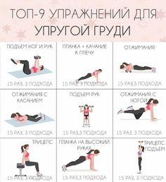 Лучшие упражнения для красивой и упругой груди ☺