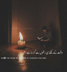 Urdu Funny Poetry, Best Urdu Poetry Images, Love Poetry Urdu, One Line Quotes, Fact Quotes, Mixed Feelings Quotes, Poetry Feelings, Quran Quotes Inspirational, Inspiring Quotes About Life