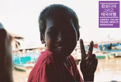 2006 in Cambodia 톤레샵 투어에서 우리가 탄 배의 운전을 돕던 형제. 알바를 참 일찍 시작한 셈이다.