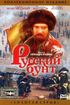 Русский бунт (Russkiy bunt)