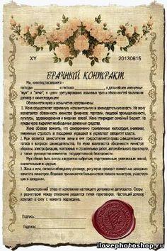 Шуточный Бланк - брачный договор - Дипломы и грамоты - Фотошоп, дизайн, графика, творчество - ilovephotoshop.ru