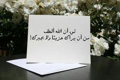 ثق ان الله الطف من ان يراك حزينا ولا يجبرك!