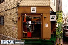 깔끔한 아크릴박스 간판 「골목길다방」 #간판디자인 #디자인간판 #예쁜간판 #카페간판 Coffee Cafe, Store Fronts, Shop Signs, Sign Design, Restaurant Design, Signage, Liquor Cabinet, Scenery, Exterior