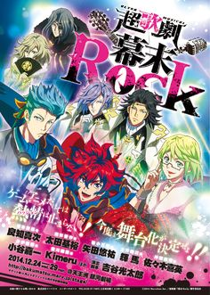 Not just another date night: stage version of 'Bakumatsu Rock' opens on Christmas Eve in Tokyo