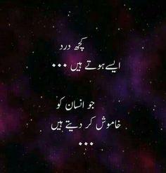 wo bhe asi k andar sy cheekhen nikalti hai magar koe sunn nhi sakta. Jokes Quotes, Urdu Quotes, Poetry Quotes, Quotations, Qoutes, Urdu Poetry Romantic, Love Poetry Urdu, Nice Poetry, Urdu Love Words