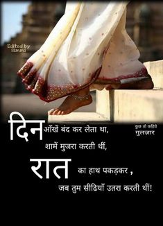 Gud Nyt Images, Gulzar Poetry, Morning Love Quotes, Gulzar Quotes, Zindagi Quotes, Thoughts, Ea, Feelings, Sayings
