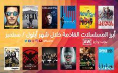 أبرز المسلسلات TV Show القادمة خلال شهر أيلول / september الجزء الثاني