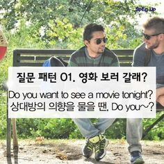 Value Designer~ Crenche, We create & change! Kids English, English Tips, English Study, English Lessons, Learn English, Learn Korean, Korean Language, Talking To You, Self Development