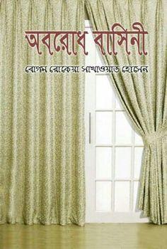 অবরোদ্হবাসিনী। বেগম রোকেয়া।