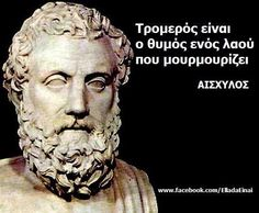 eing good in business is the most fascinating kind of art. Great Words, Wise Words, Kind Reminder, Colors And Emotions, Greek Quotes, Ancient Greece, Favorite Quotes, Literature, Funny Quotes