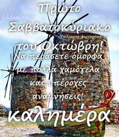 Happy Wishes, Cover, Books, Greek, Libros, Book, Book Illustrations, Greece, Libri