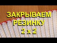 Видео мастер-класс: закрываем резинку 2х2 - Ярмарка Мастеров - ручная работа, handmade