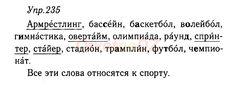ГДЗ 235 - ответ на русский язык 9 класс Тростенцова