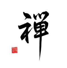 I always thought Chinese calligraphy was so beautiful