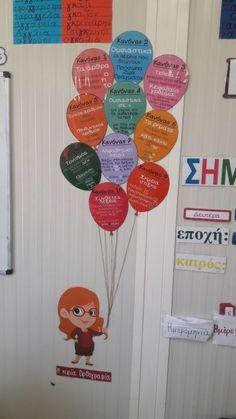 Σχολικό λεωφορείο! » Γλώσσα Α΄ τάξης Class Decoration, Grammar, Activities For Kids, Teacher, Classroom, Education, Children, School, Blog