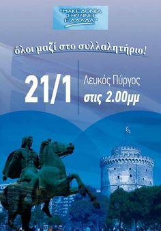 Κίνηση Θερμαϊκός Ώρα Μηδέν: Συμμετοχή και της Κέρκυρας για την Μακεδονία - Corfupost.gr - Ειδήσεις από την Κέρκυρα