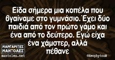 Funny Greek, Free Therapy, Funny Photos, Lol, Smile, Fanny Pics, Funny Pics, Funny Pictures, Fun