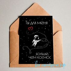 Postcard - You are more than space for me Presents For Boyfriend, Boyfriend Gifts, Valentines Day Drawing, Diy And Crafts, Paper Crafts, Happy B Day, Cards For Friends, Vintage Greeting Cards, Romantic Gifts