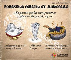 Советы от Домоседа - 2 - Советы для дома и хозяйства - Женский Мир