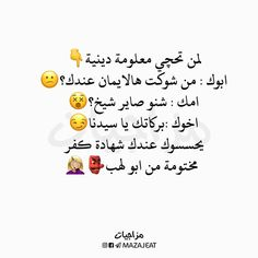 Arabic Jokes, Arabic Funny, Funny Arabic Quotes, Funny Texts, Funny Jokes, Bread Shaping, Book Flowers, Laughing Quotes, Duaa Islam