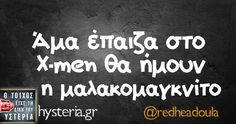 Greek Memes, Funny Greek Quotes, Funny Picture Quotes, Movie Quotes, Funny Quotes, Funny Phrases, Stupid Funny Memes, Funny Stuff, Funny Shit
