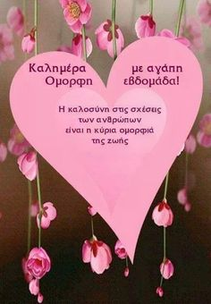 Good Night, Good Morning, L Love You, Greek Quotes, Mom And Dad, Christmas Ornaments, Teaching, Decor, Photos