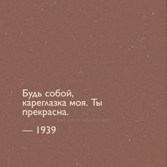 Quotes And Notes, Book Quotes, Me Quotes, Russian Quotes, Beauty Advice, Facial Treatment, English Words, Instagram Story, Texts