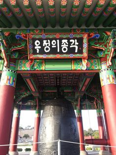 Korean Friendship Bell, San Pedro