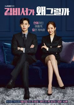 "[Photo] Poster Released for the Upcoming #kdrama ""Why Secretary Kim"""