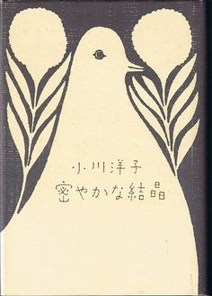 penguin book cover Love old book covers Colette and also an Edward Gorey book cover design vintage book cover: vintage Chinese book cover Ja. Book Cover Design, Vintage Book Cover, Graphic Illustration, Graphic Design Illustration, Book Illustration, Book Art, Cover Design, Graphic Art, Bird Art