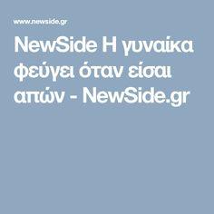 NewSide Η γυναίκα φεύγει όταν είσαι απών - NewSide.gr