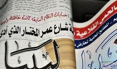 أهم و أبرز اهتمامات الصحف الليبية الصادرة…: ركزتالصحف الليبيةالصادرة ، اليوم ، على زيارات القادة والمسؤولين الليبيين لروسيا الاتحادية ،…