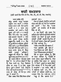 "The article ""Bani Chamatkar"" written by Sher Singh MSc Kashmir was published in the August 1932 issue of Amrit magazine. Sher Singh, Gurbani Quotes, Poems, Knowledge, Digital, Consciousness, Poem, Facts"