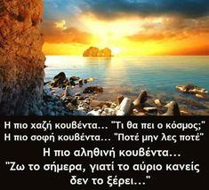 αποφθεγματα Old Quotes, Greek Quotes, Lyric Quotes, Lyrics, Clever Quotes, Picture Quotes, Wise Words, Psychology, Wisdom