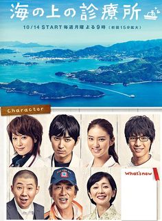 A Clinic on the Sea: Matsuda Shota, Takei Emi, Fukushi Sota. Liar Game, Japanese Drama, Movies Showing, Dramas, Clinic, Asian, Movie Posters, Character, Film Poster