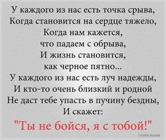 (46) Одноклассники Russian Quotes, Funny Phrases, Great Words, Word Art, Bible Verses, Quotations, Life Quotes, Inspirational Quotes, Motivational