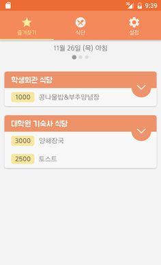 식샤 : 서울대 식당 메뉴 위젯 & 앱- 스크린샷