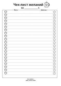 Чек-лист желаний - скачать бесплатно с сайта kars-world.ru Planner Pages, Blog Planner, Life Planner, Printable Planner, Bullet Journal Notebook, Dear Diary, English Words, Book Of Life, Self Development