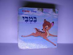 disney bambi mini book in Hebrew #disneyebnterprises