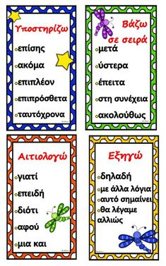 Greek Language, Speech And Language, Teaching Writing, Writing Activities, Primary School, Elementary Schools, Vocabulary Exercises, School Organisation, Learn Greek