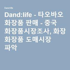 Dand:life - 타오바오 화장품 판매 - 중국 화장품시장조사, 화장품 도매시장 파악