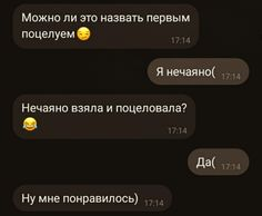 Russian Quotes, Question Game, Funny Phrases, This Is Love, Cool Words, True Love, Cute Couples, Texts, My Photos