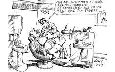 Σκίτσο του Ανδρέα Πετρουλάκη (20.10.19) | Σκίτσα | Η ΚΑΘΗΜΕΡΙΝΗ Art, Art Background, Kunst, Performing Arts