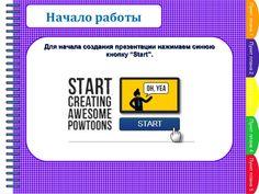 Создание рисованной презентации в сервисе  PowToon