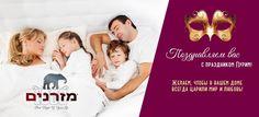 Компания «1000 матрасов» поздравляет всех с праздником Пурим!   Для заказа матраса либо кровати свяжитесь с нашим представителем: 072-3387777