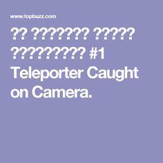 衝撃 カメラが捉えた テレポート 瞬間移動をする人達 #1 Teleporter Caught on Camera.