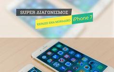 [ΔΙΑΓΩΝΙΣΜΟΣ] Κερδίστε ένα iPhone 7 από το techingreek.com